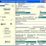 Програма за касови ордери и платежни нареждания