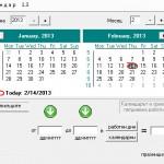 Работни и почивни дни - калкулатор