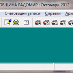 ЕкспертНТ - Универсална счетоводна програма